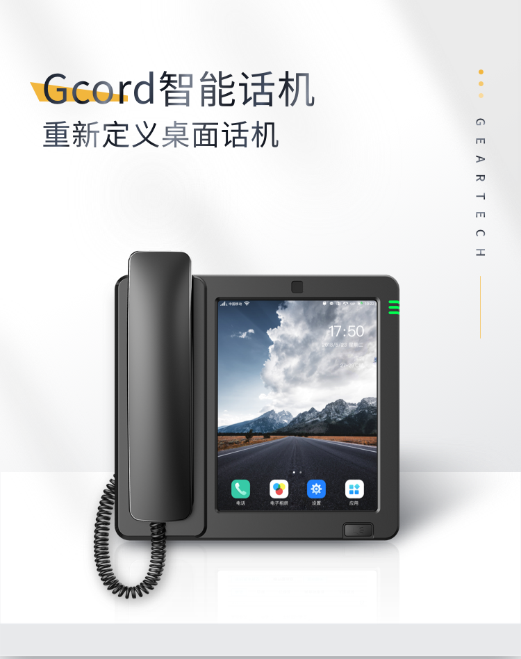 Gcord-OS-3.0_01.png
